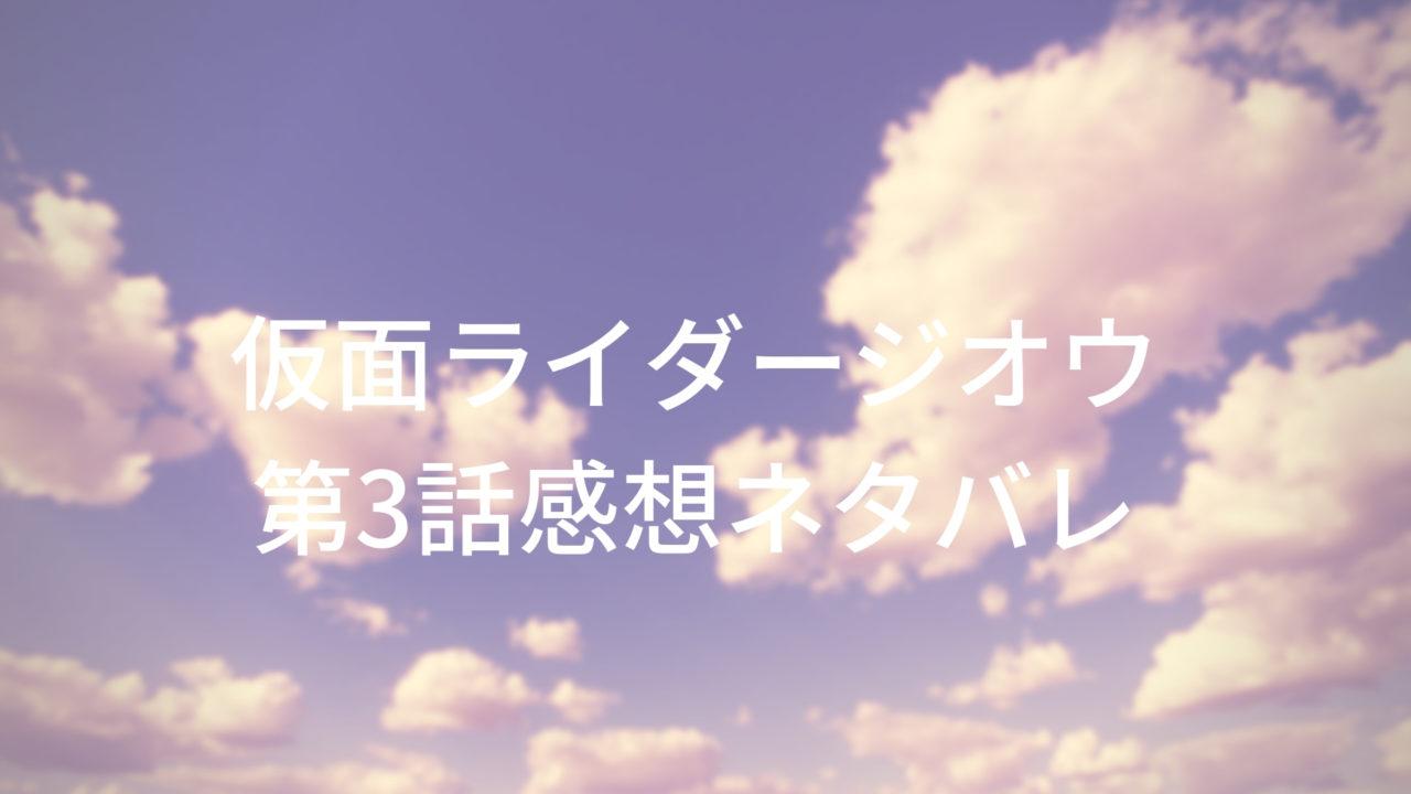 仮面ライダージオウ3話感想ネタバレ