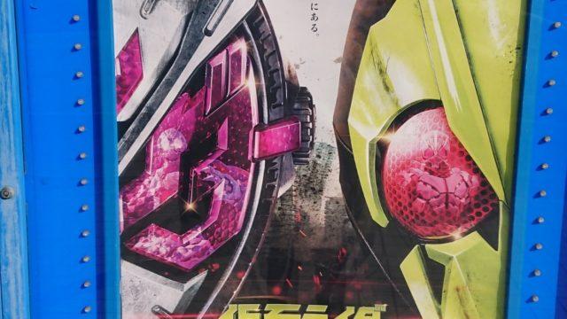 仮面ライダーゼロワン映画